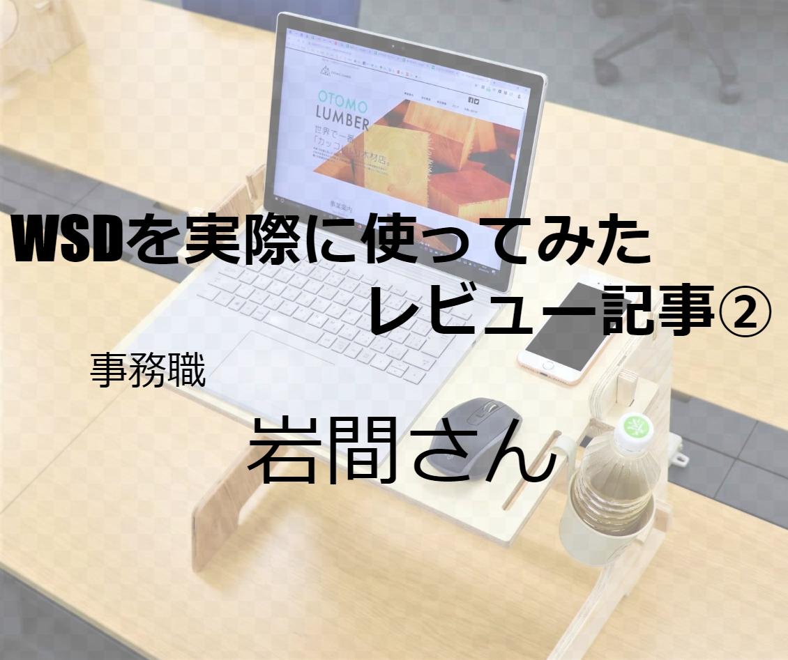 【WSDレビュー記事②】事務職 岩間さん