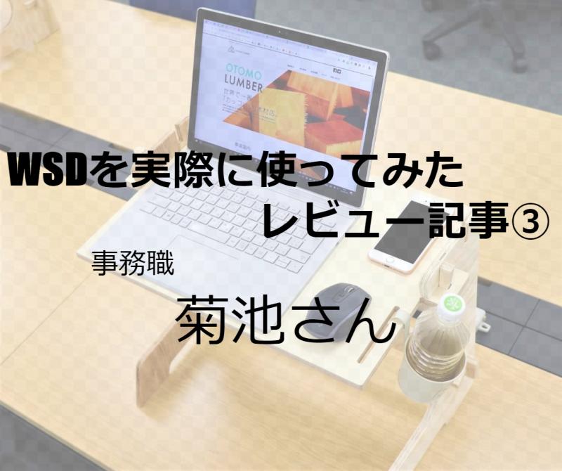 【WSDレビュー記事③】事務職 菊池さん