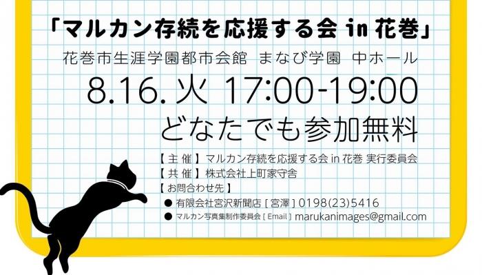 【マルカン存続PJ】8/16時点での進捗報告