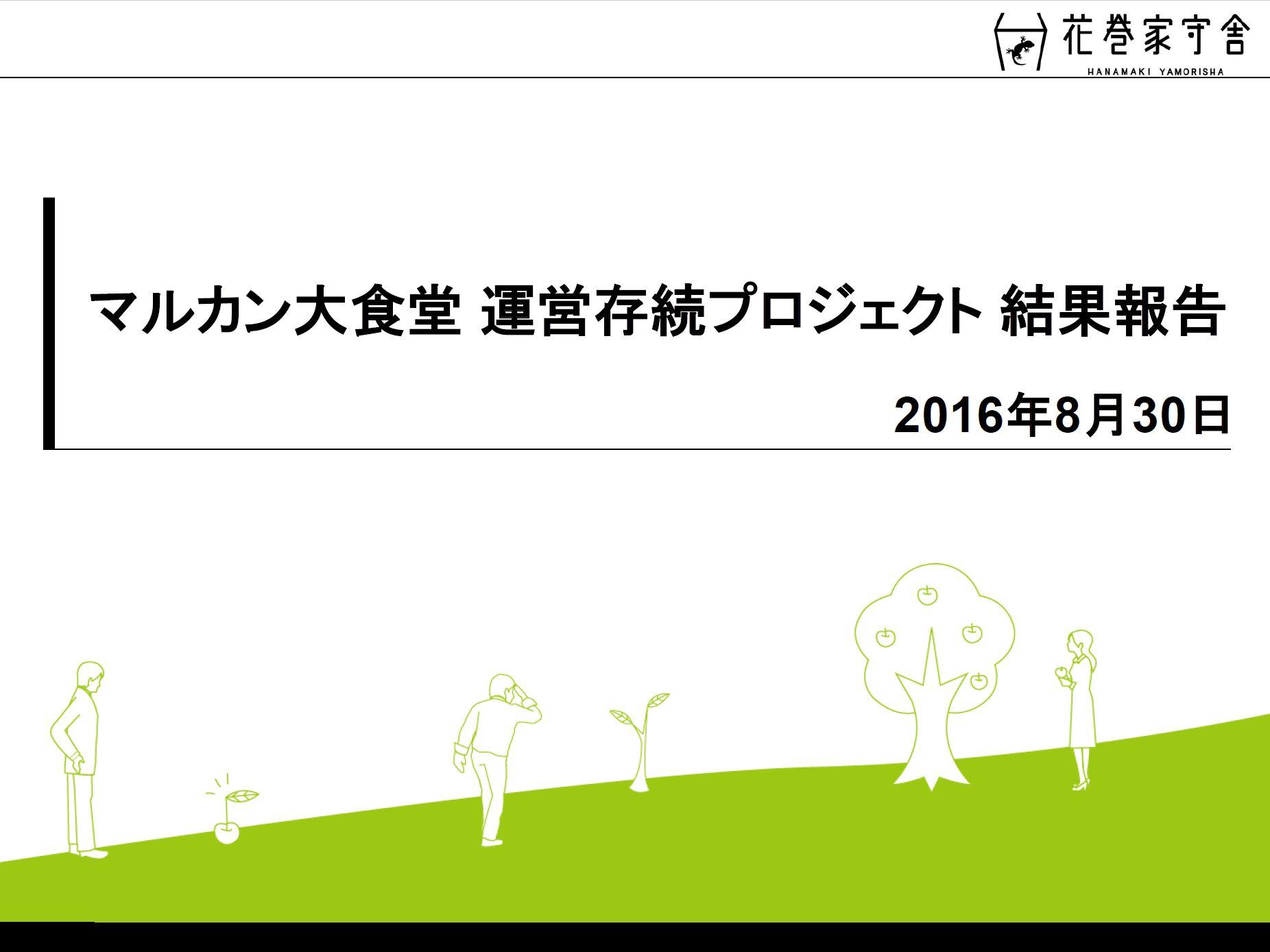 【マルカン存続PJ】8/30の最終結果発表