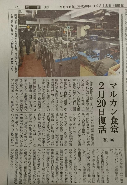 2016年12月18日 岩手日報朝刊 マルカン大食堂復活の記事